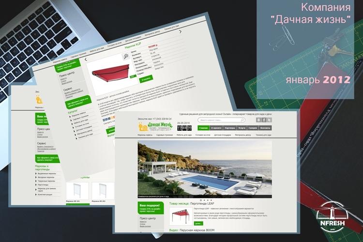 Продвижение и создание сайта интернет магазин